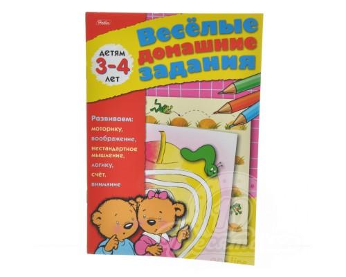 Веселые домашние задания для детей 3-4 лет