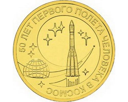 Монета 10 Рублей Россия 50 лет полета в космос 2011 (ГВС) /БЕЗ СКИДКИ/