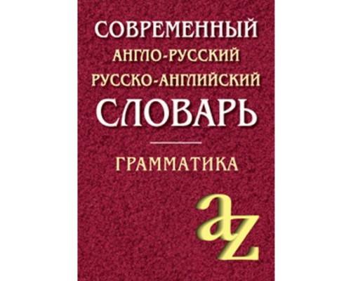 Словарь англо-русский, русско-английский. Грамматика