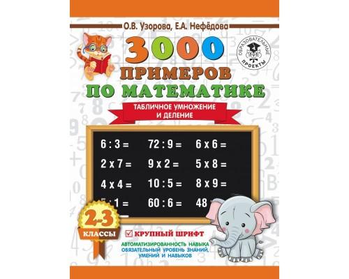 3000 примеров по математике 2-3 классы табличное умножение и деление часть 1 Узорова