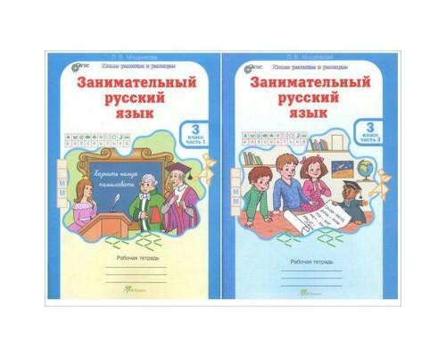 Рабочая тетрадь Занимательный Русский язык 3 класс Мищенкова 2т.(комплект)