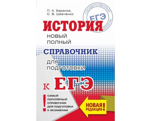 ЕГЭ История. Баранов Новый полный справочник для подготовки к ЕГЭ
