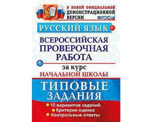 ЕГЭ ВПР за курс начальной школы Русский язык Волкова