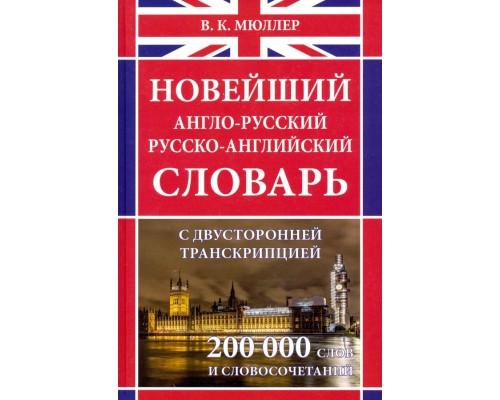 Новейший Англо-русский русско-английский словарь 200000 слов