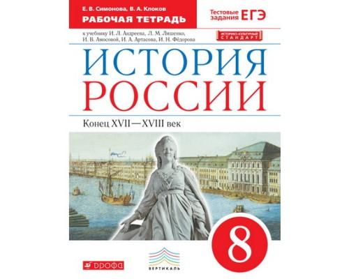 Рабочая тетрадь История России 8 класс Андреева