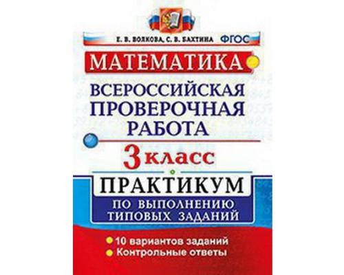 ВПР Математика 3 класс. Практикум Волкова ФГОС