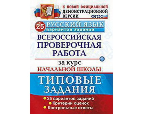 ЕГЭ ВПР за курс начальной школы Русский язык 25 вариантов Волкова ФГОС