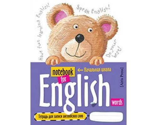 Тетрадь для записи английских слов с закладкой Мишка