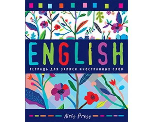 Тетрадь для записи английских слов Яркие цветы
