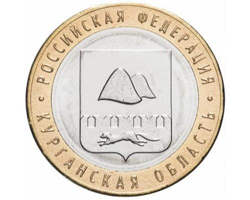 БЕЗ СКИДКИ Монета 10 рублей Курганская область ММД 2018г. биметалл