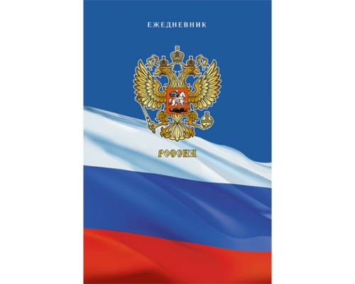 Ежедневник (недатированный) А5 152 листа Государственная символика. Флаг и герб