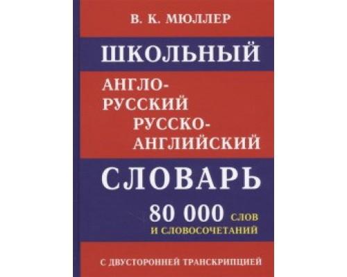 Школьный англо-русский русско-английский словарь 80000 слов с двухсторонней транскрипцией