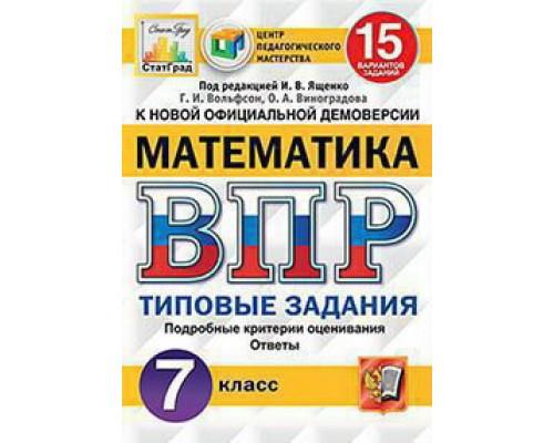 ВПР Математика 7 класс. 15 вариантов Ященко ФГОС