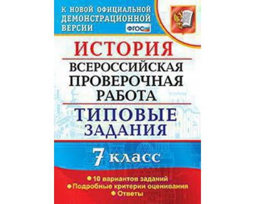 ВПР История 7 класс. 10 вариантов Соловьев ФГОС