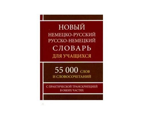 Новый немецко-русский русско-немецкий словарь 55 000 слов с практической транскрипцией