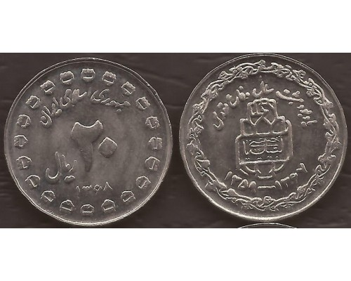 БЕЗ СКИДКИ Монета 20 риалов Иран Ирано-Иракская война 1989