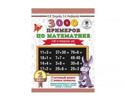 3000 примеров по математике 2 класс Счет в пределах 100