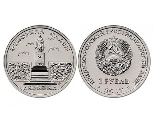 БЕЗ СКИДКИ Монета 1 рубль Приднестровье Мемориал Каменка