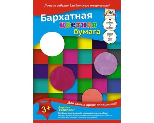 Бархатная бумага 7 листов .А4 Квадраты