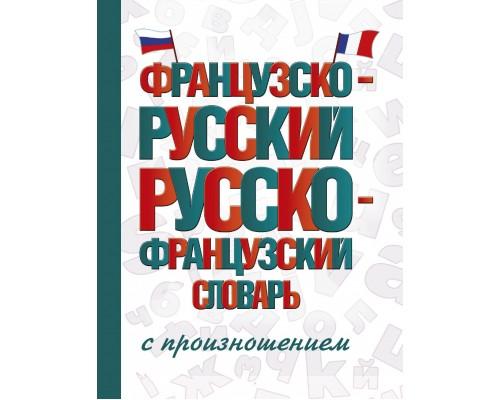 Французско-русский русско-французский словарь с произноением Матвеев
