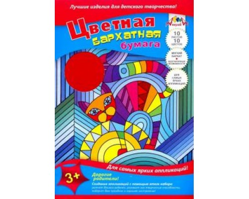 Бархатная бумага 10 листов 10 цветов А4 Разноцветные полосы