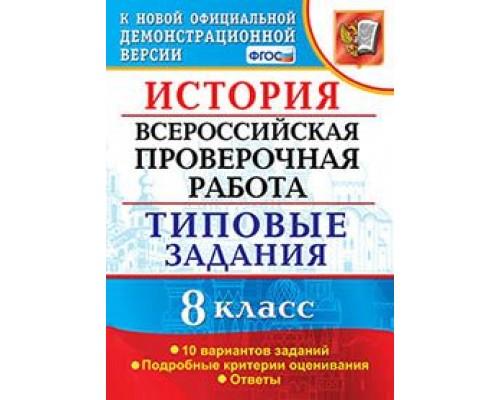 ВПР История 8 класс. 10 вариантов Орлова ФГОС