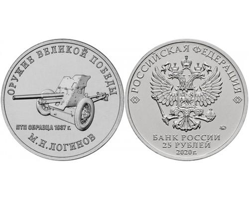 БЕЗ СКИДКИ Монета 25 рублей Россия Оружие Великой Победы Логинов