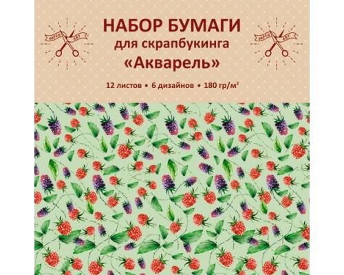 Бумага для скрапбукинга 12 листов Paper Art. Акварель