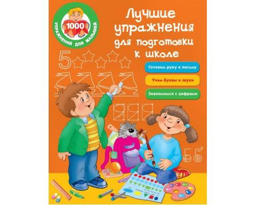 1000 упражнений для малышей Лучшие упражнения для подготовки к школе