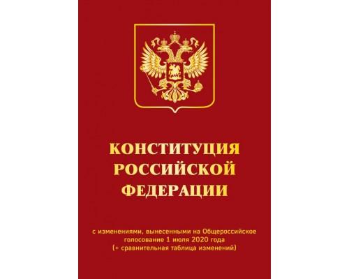 Конституция РФ с изм., вынесенными на Общероссийское голосование 1 июля 2020 года (+ сравните табл.и