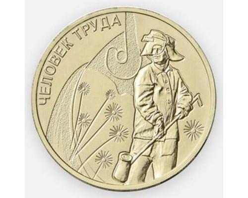 Монета 10 Рублей Россия Человек труда 2020 (ГВС)