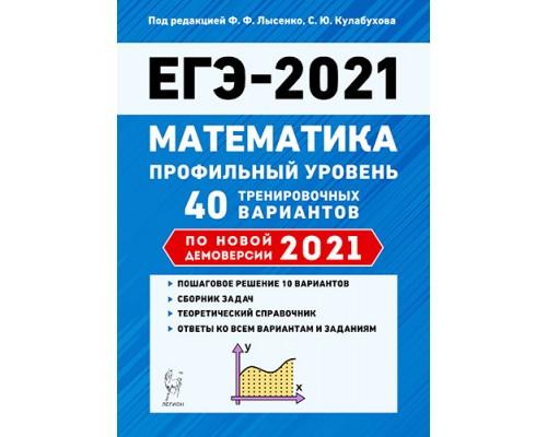 ЕГЭ-2021 Математика Подготовка к ЕГЭ 40 тренировочных вариантов Проф.уровень Лысенко Легион