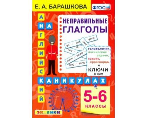 АНГЛ.ЯЗ. НЕПРАВИЛЬНЫЕ ГЛАГОЛЫ. 5-6 КЛАССЫ. Барашкова ФГОС