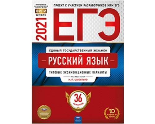 ЕГЭ-2021 Рус.яз. 36 вариантов Цыбулько Нац.образование
