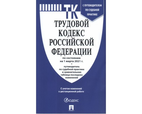 Трудовой кодекс РФ 2021с табл.изм.Проспект