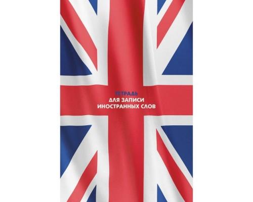 Тетрадь для записи иностр.слов А6 48 листов Британский флаг