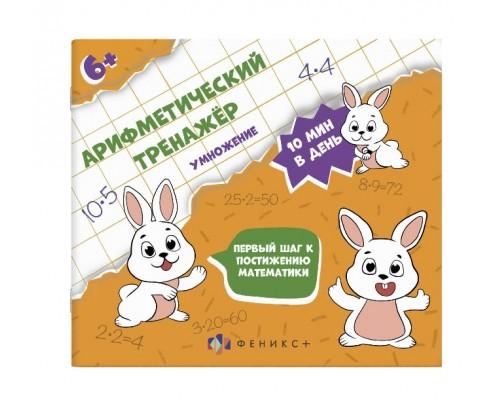 Арифметический тренажер для детей УМНОЖЕНИЕ 57306001