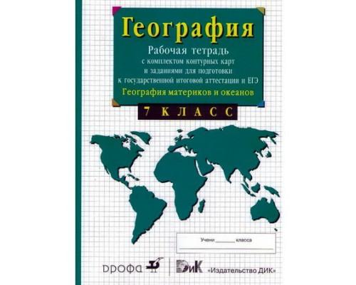 Рабочая тетрадь География 7 класс Сиротин